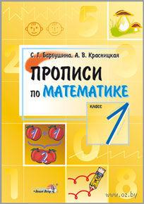 Прописи по математике. 1 класс. Анна Красницкая, С. Барбушина