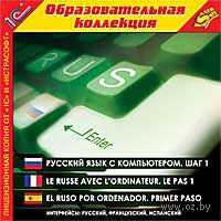1С:Образовательная коллекция. Русский язык с компьютером. Шаг 1. Интерфейсы: русский, французский, испанский
