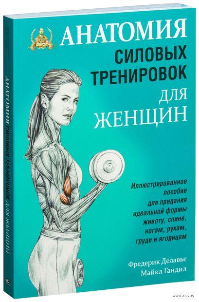 Анатомия силовых тренировок для женщин — фото, картинка