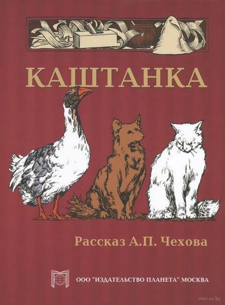 Каштанка. Антон Чехов