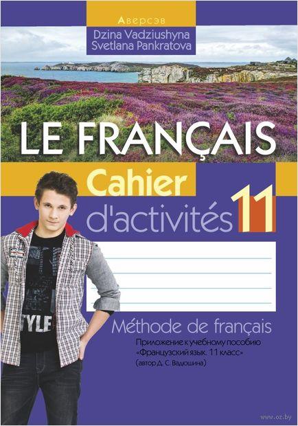 Решебник По Французскому 8 Класс Вадюшина