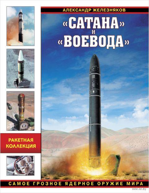 """""""Сатана"""" и """"Воевода"""". Самое грозное ядерное оружие мира. Александр Железняков"""
