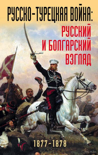 Русско-турецкая война: русский и болгарский взгляд. Сборник воспоминаний — фото, картинка