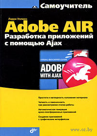 Adobe AIR. Разработка приложений с помощью Ajax. Л. Уллман