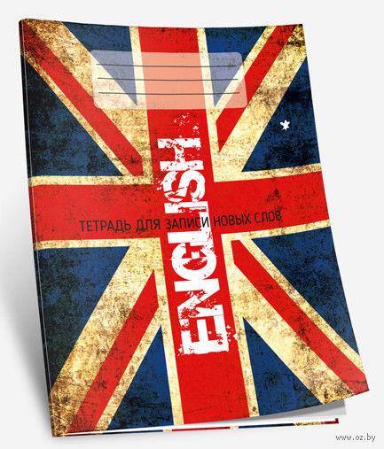 """Тетрадь для записи иностранных слов """"English"""" — фото, картинка"""