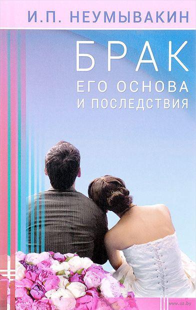 Брак. Его основа и последствия — фото, картинка