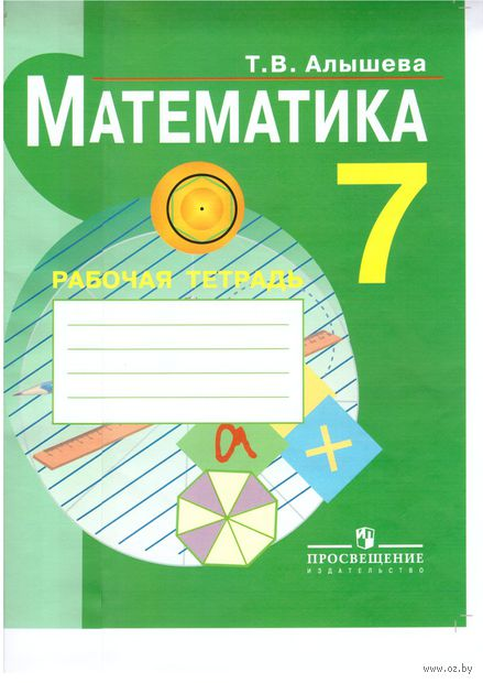 Математика. 7 класс. Рабочая тетрадь — фото, картинка