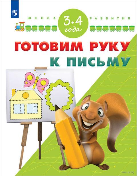 Готовим руку к письму. Для детей 3-4 лет — фото, картинка