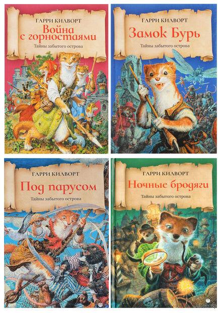 Тайны забытого острова (комплект из 4 книг) — фото, картинка