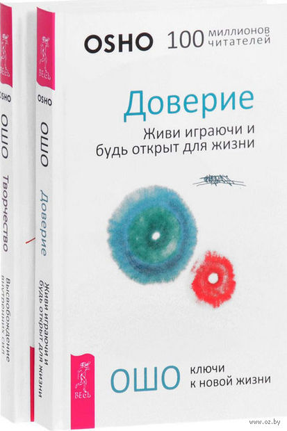 Доверие. Творчество (комплект из 2-х книг) — фото, картинка