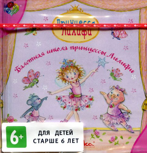 Балетная школа принцессы Лилифи