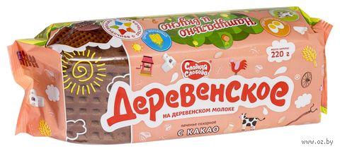 """Печенье сахарное """"Деревенское"""" (220 г; какао) — фото, картинка"""