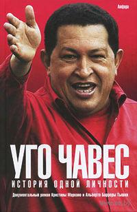 Уго Чавес. История одной личности. Кристина Маркано, Альберто Тышка