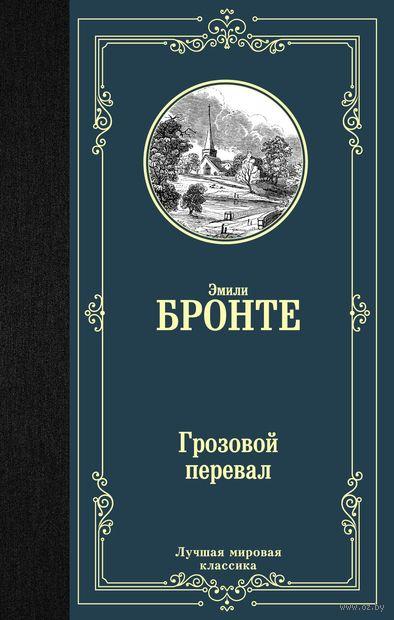 Грозовой перевал — фото, картинка