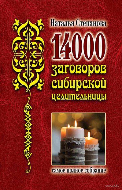 14000 заговоров сибирской целительницы — фото, картинка