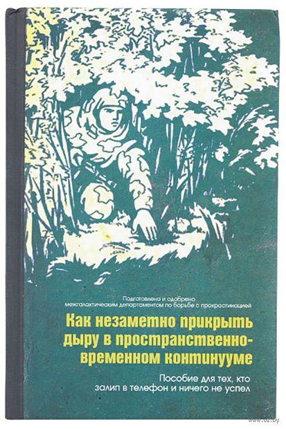 "Ежедневник ""Континуум"" (А5) — фото, картинка"
