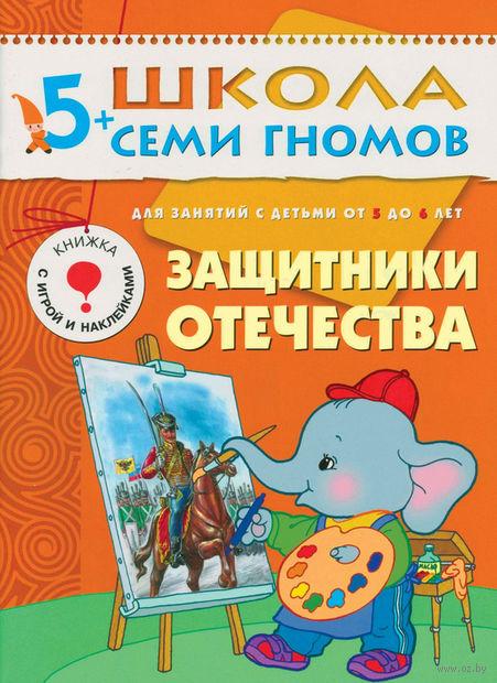 Защитники отечества. Для занятий с детьми от 5 до 6 лет. Дарья Денисова