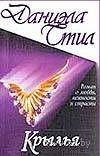 Крылья (м). Даниэла Стил