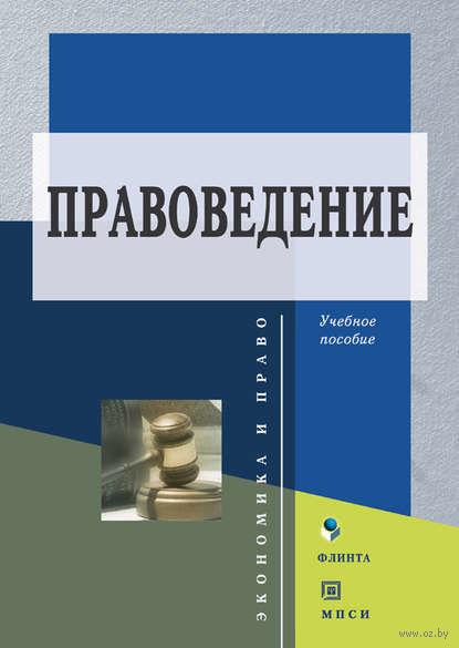 Правоведение. Д. Пеньковский, Олег Желтов, Николай Косаренко