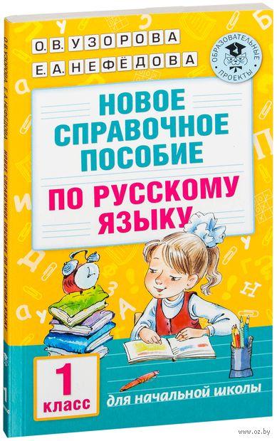 Новое справочное пособие по русскому языку. 1 класс — фото, картинка