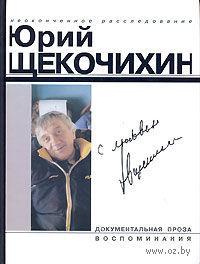 С любовью. Юрий Щекочихин