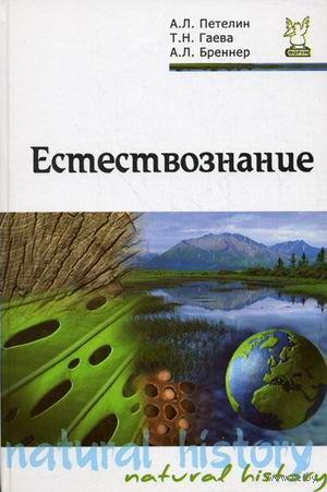 Естествознание. А. Петелин, Татьяна Гаева, Арон Бреннер