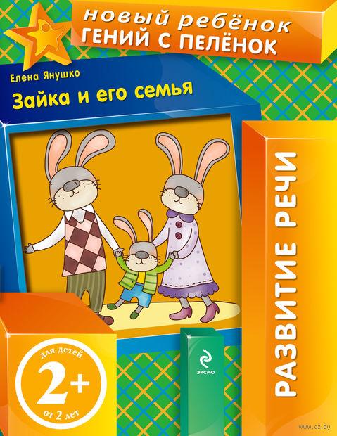 Зайка и его семья. 2+. Елена Янушко