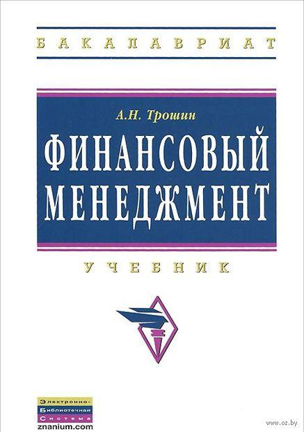 Финансовый менеджмент. Александр Трошин
