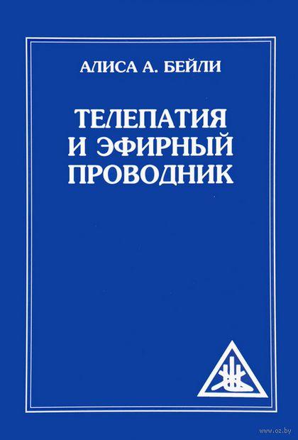 Телепатия и Эфирный проводник. Алиса Анн Бейли