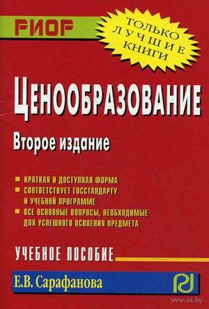 Ценообразование. Елена Сарафанова