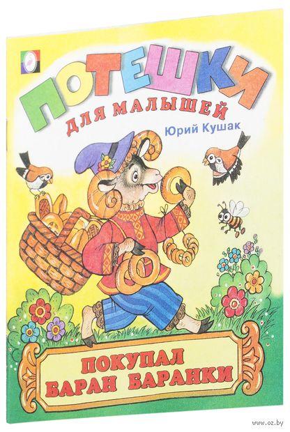 Покупал баран баранки. Юрий Кушак
