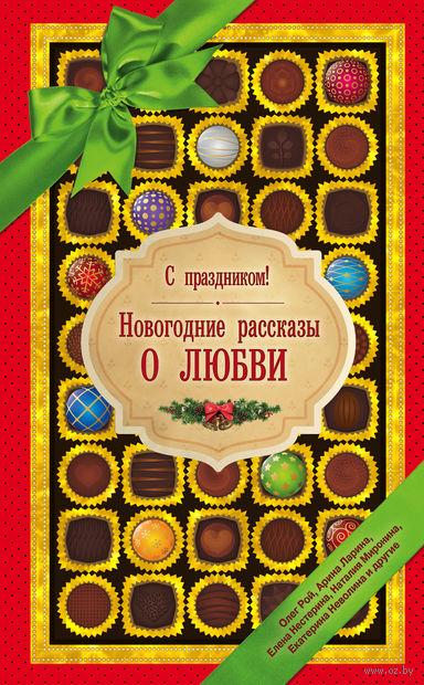 С праздником! Новогодние рассказы о любви. Олег Рой, Алиса Лунина, Екатерина Неволина