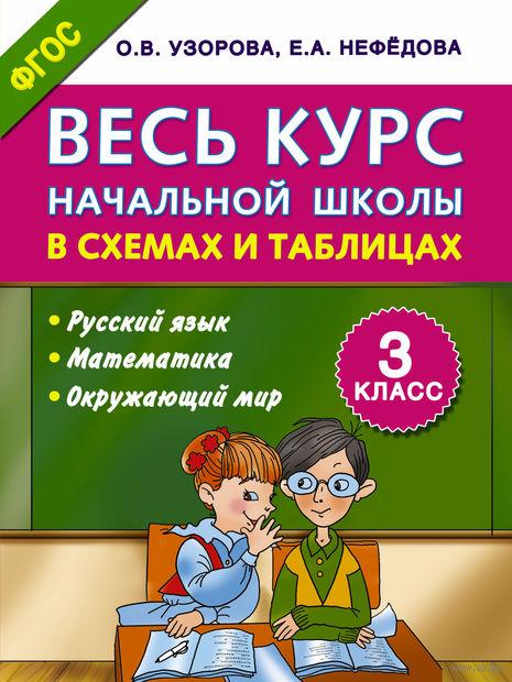 Весь курс начальной школы в схемах и таблицах. 3 класс. Ольга Узорова, Елена Нефедова