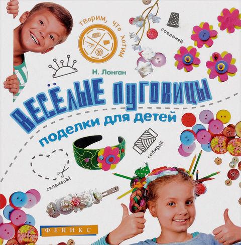 Веселые пуговицы. Поделки для детей. Н. Лонган