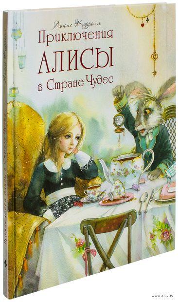 Приключения Алисы в Стране Чудес. Льюис Кэрролл