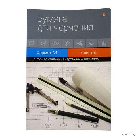 Папка для черчения (А4; 7 листов; горизонтальный штамп) — фото, картинка