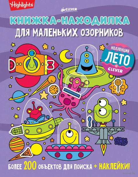 Книжка-находилка для маленьких озорников — фото, картинка
