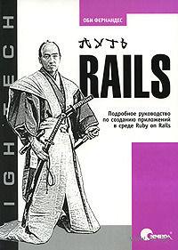 Путь Rails. Подробное руководство по созданию приложений в среде Ruby on Rails. Оби Фернандес