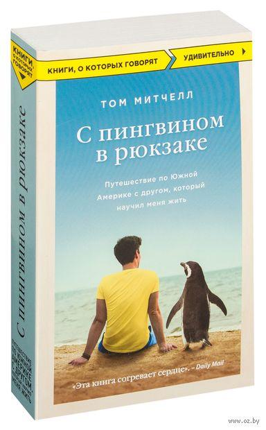 С пингвином в рюкзаке. Путешествие по Южной Америке с другом, который научил меня жить (м) — фото, картинка