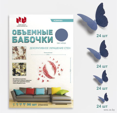 "Набор наклеек на стену ""Бабочка"" (96 шт.; синий) — фото, картинка"