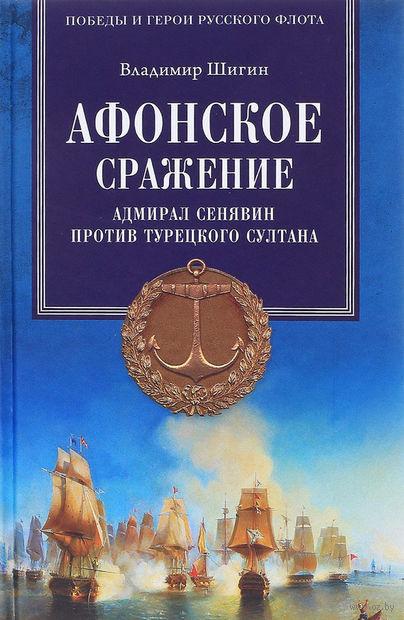 Афонское сражение. Адмирал Сенявин против турецкого султана — фото, картинка