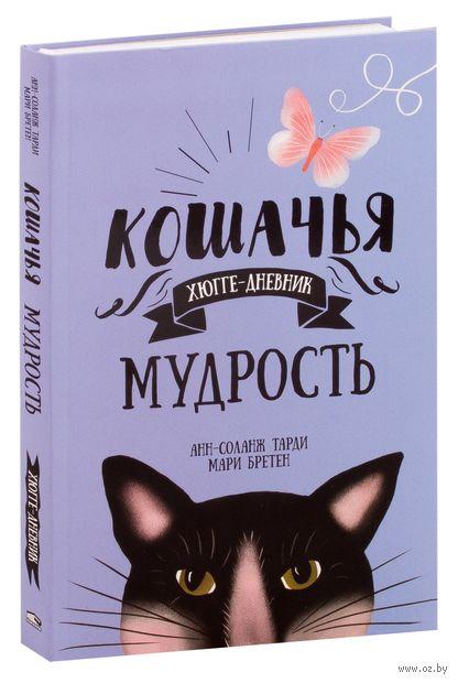 Кошачья мудрость. Хюгге-дневник — фото, картинка