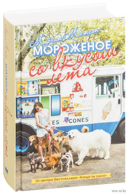 Мороженое со вкусом лета — фото, картинка
