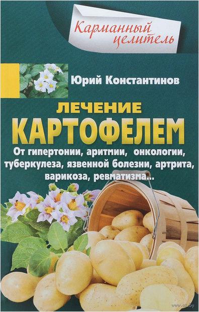 Лечение картофелем. От гипертонии, аритмии, онкологии, туберкулеза, язвенной болезни, артрита, варикоза, ревматизма… — фото, картинка