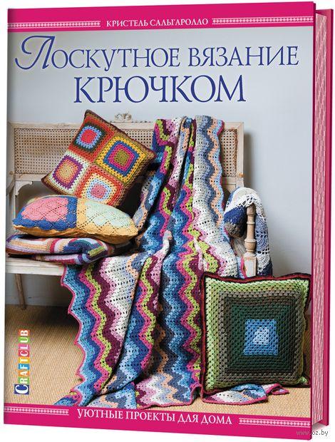 Лоскутное вязание крючком. Уютные проекты для дома — фото, картинка