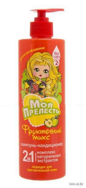 """Шампунь-кондиционер для волос детский """"Фруктовый микс"""" (500 мл) — фото, картинка"""