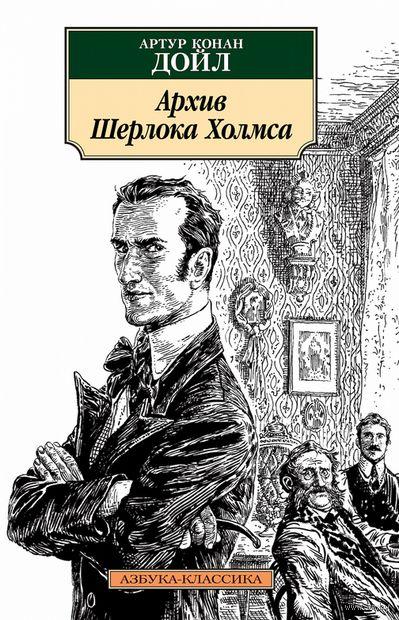 Архив Шерлока Холмса (м) — фото, картинка