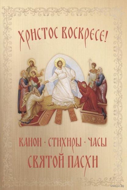 Христос Воскресе! Канон, стихиры, часы Святой Пасхи — фото, картинка