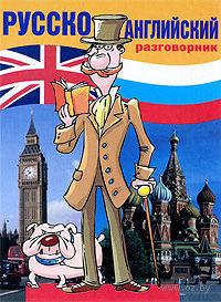Русско-английский разговорник. О. Дзикунова