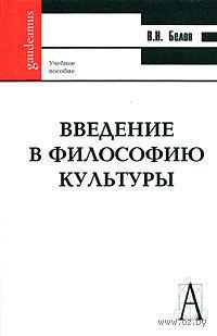 Введение в философию культуры. Владимир Белов